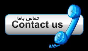 تماس با ما بلکا کاسیت